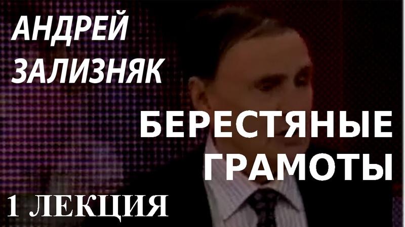 ACADEMIA Андрей Зализняк Берестяные грамоты 1 лекция Канал Культура