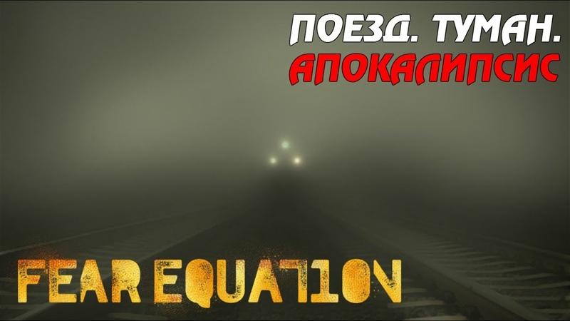 Сквозь кошмар на поезде ● Fear Equation