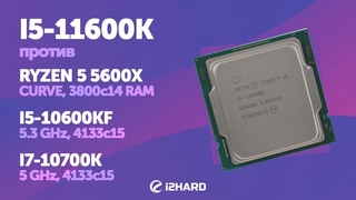 Тест I5-11600K vs i5-10600KF, R5 5600X и i7-10700K