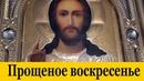 Почему на Прощеное воскресенье отвечают Бог простит