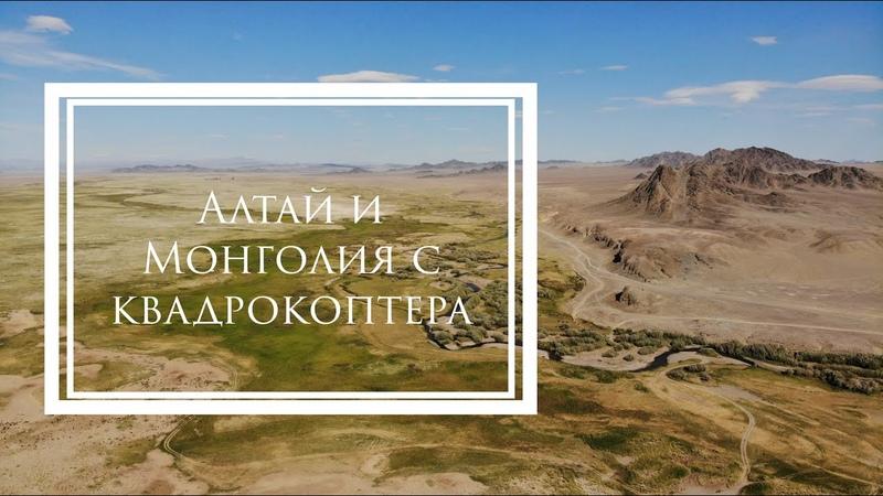 Алтай и Монголия с квадрокоптера DJI Mavic Air. Altai and Mongolia with a quadcopter DJI Mavic Air.