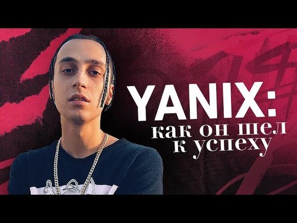 Как Yanix шел к успеху: большое интервью (FLOP FLOP)