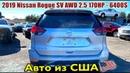 2019 Nissan Rogue SV AWD 2.5 170HP -6400$. Авто из США 🇺🇸.