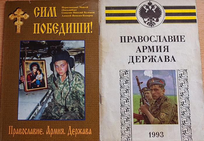 Книги к Дню защитника Отечества!, изображение №16