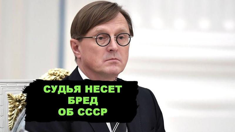 Судья Конституционного суда СССР незаконное государство во главе с террористами