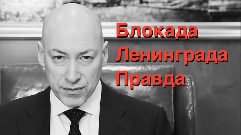 Гордон и Путин спор о блокаде Ленинграда Страшная правда Документальный фильм