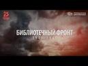 БИБЛИОТЕЧНЫЙ ФРОНТ 1941-1945