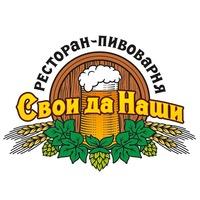 Логотип Ресторан-пивоварня «Свои да Наши» Ярославль