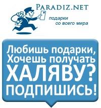 парадиз халява сайт