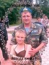 Личный фотоальбом Яны Распутиной