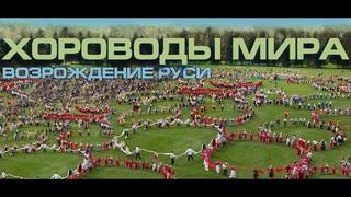 Хороводы мира 2021 новый русский фильм 1 часть Возрождение Руси началось