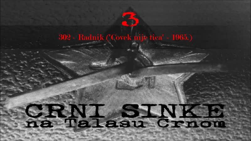 302 Crni Sinke Radnik odlomak iz filma 'Covek nije tica' 1965