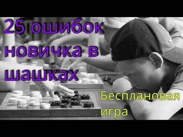 3 я ошибка Бесплановая игра 25 ошибок новичка в шашках