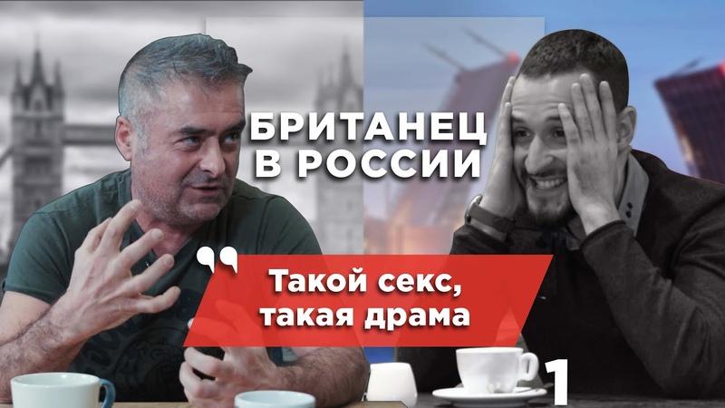 Британец в России удивление и культурный шок