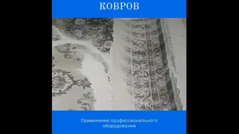 ХИМЧИСТКА ковров от Комфорт Клининг 0778 22822