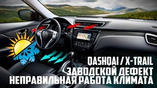 Nissan Qashqai/X-Trail (2013-20) - устранение заводского дефекта климата. Лицо жарит, ноги холодит!