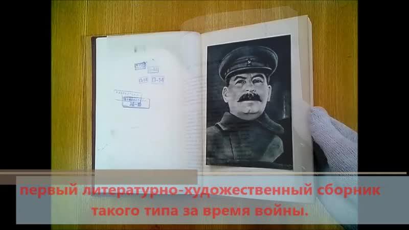 Великая Отечественная война литературно художественный сборник