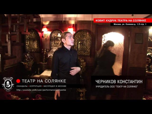 Репортаж для Life News - Избит худрук Театра на Солянке в центре Москвы