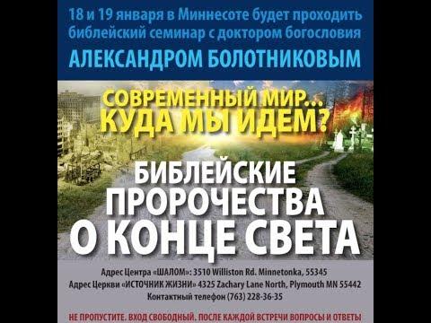 Александр Болотников. (1) Библейские пророчества о конце света. Антихрист.