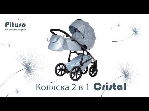 PITUSO CRISTAL модульная коляска 2 в 1 Видео обзор