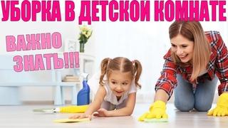 ДЕТСКАЯ КОМНАТА | Как убирать в детской комнате, ухаживать за игрушками и детскими вещами