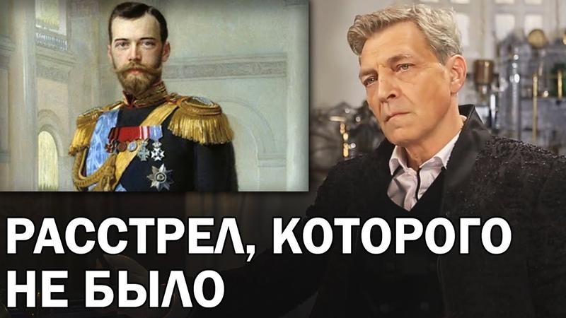 Фальшь в истории с расстрелом Николая II В чем выгода РПЦ Невзоровские среды