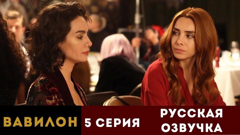 Вавилон Babil 5 серия РУССКАЯ ОЗВУЧКА AVETURK Турецкий сериал