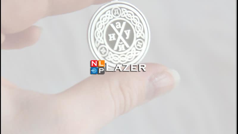 Гравировка мелких деталей от NLP LAZER