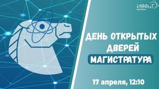 Магистратура ИЯФиТ: уникальные образовательные программы