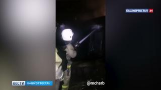 Появилось видео с места пожара в Башкирии, где погибли 4 человека, в том числе дети 11 и 2 лет