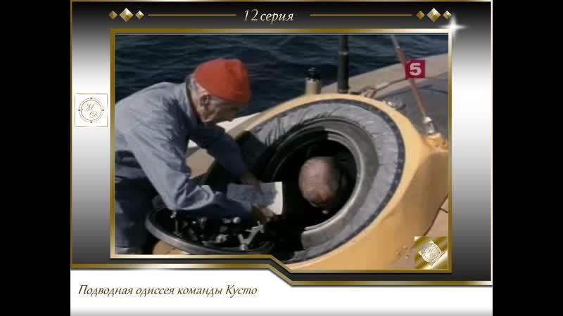 Подводная одиссея команды Кусто Выпуск 12 Эти невероятные батискафы 1970