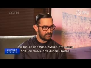 Interview  with aamir khan for cgtn (16.05.2019) - rus sub