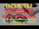 ThermoCar Автономный электрический автоконодиционер стояночный для грузовиков спецтехники Автомобильный кондиционер 12 24в