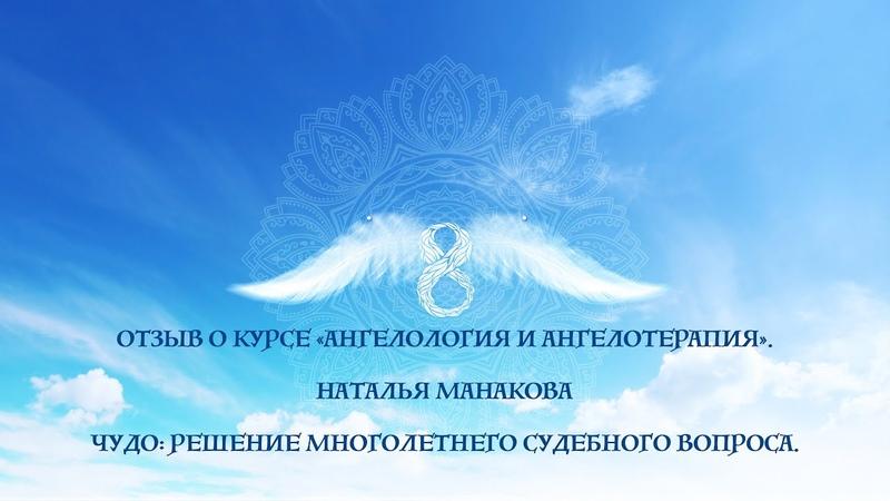 Наталья Манакова Отзыв о курсе Ангелология и Ангелотерапия