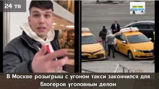В Москве розыгрыш с угоном такси закончился для блогеров уголовным делом