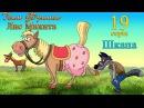 Лис Микита - 19 серія «Шкапа»