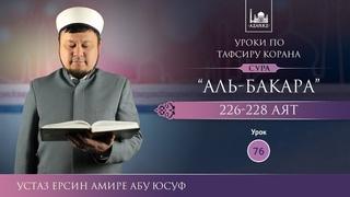 Тафсир Корана | 76 | Толкование Суры «Аль Бакара», аят 226-228 Ерсин Амире