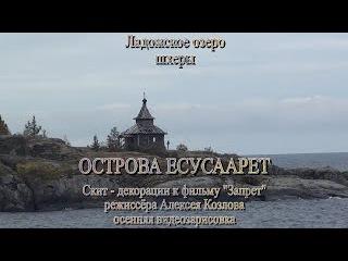 Острова Есусаарет - Ладожское озеро - шхеры - осенняя видеозарисовка. арТзаЛ