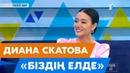 Диана Скатова «Біздің елде»