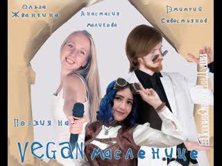 Ольга Жданкина, Дмитрий Севастьянов, Анастасия Маликова - на VeganМасленице 2020