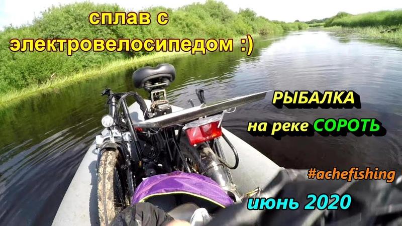 сплав и рыбалка по реке Сороть с электровелосипедом - Шаршня, Льста, Осинкино (не доплыл )
