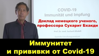 Осознание через знание. С.Бхакди об иммунной защите. Отличие обычных прививок от ген-базированных.