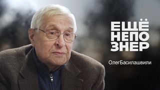 Олег Басилашвили: война, кино и свобода #ещенепознер