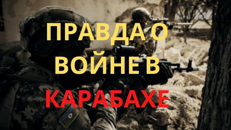 Видео исключение Война между Азербайджаном и Арменией в Нагорном Карабахе Что происходит