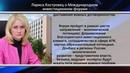 Лариса Костровец о Международном инвестиционном форума Актуально 19 10 19