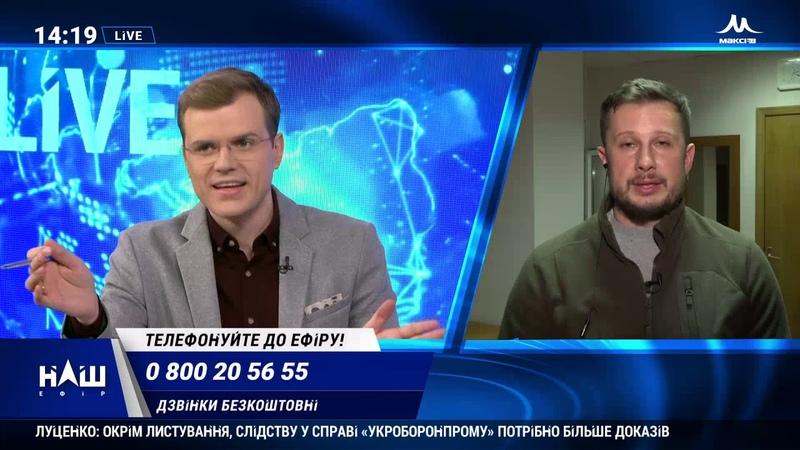 Мартинюк: План Білецького — це спроба підготувати третій Майдан. НАШ 11.03.19