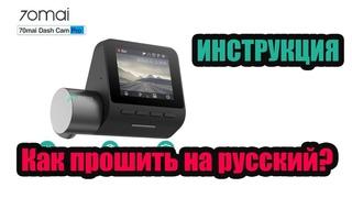 Как прошить 70mai Pro на русский? Инструкция.