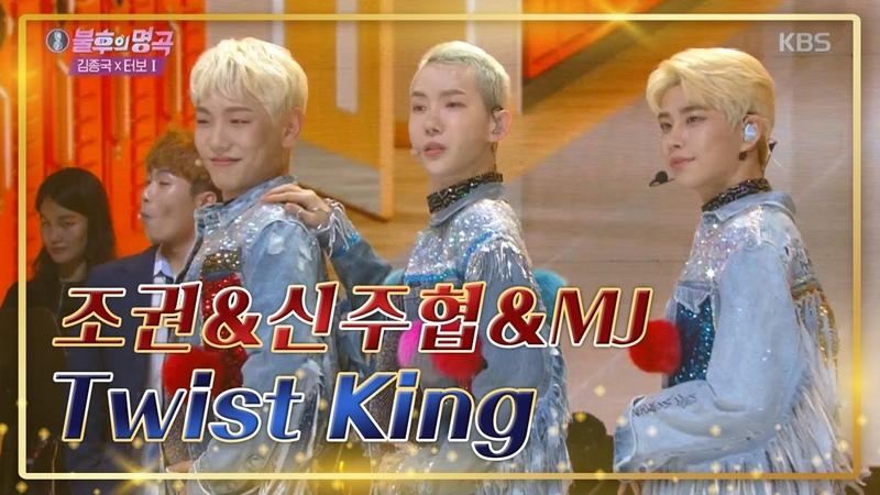 명곡의 재해석⏳️ 조권 신주협 MJ 'Twist King'♪ 불후의 명곡2 전설을 노래하다 Immortal