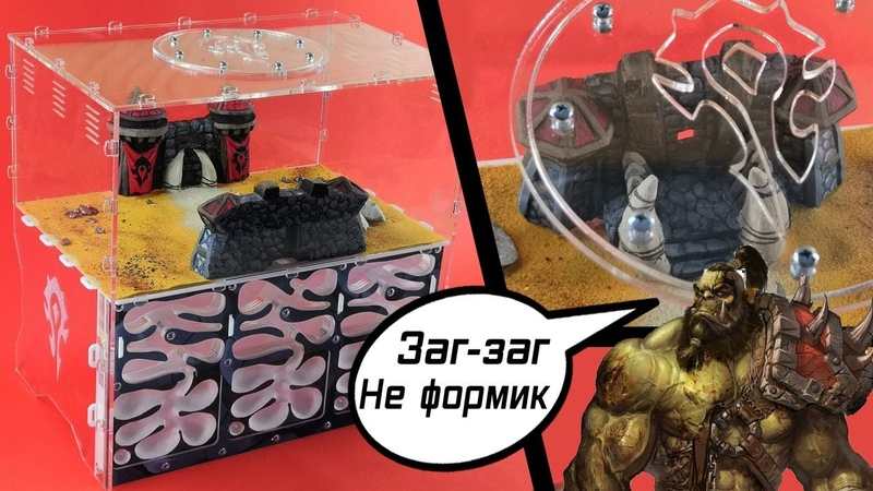 Муравейник на тему WoW Оргриммар Не формикарий на заказ вручную