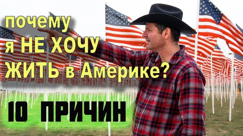 ПОЧЕМУ я НЕ хочу ЖИТЬ В США 10 минусов жизни в Америке Алекс Брежнев